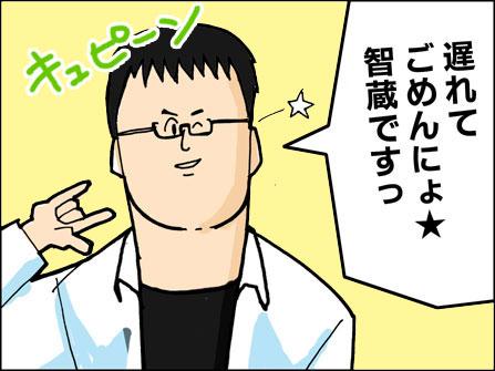 智蔵さん登場